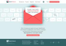 Сервис массовых email рассылок