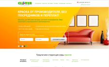 Создание сайта по продаже красок