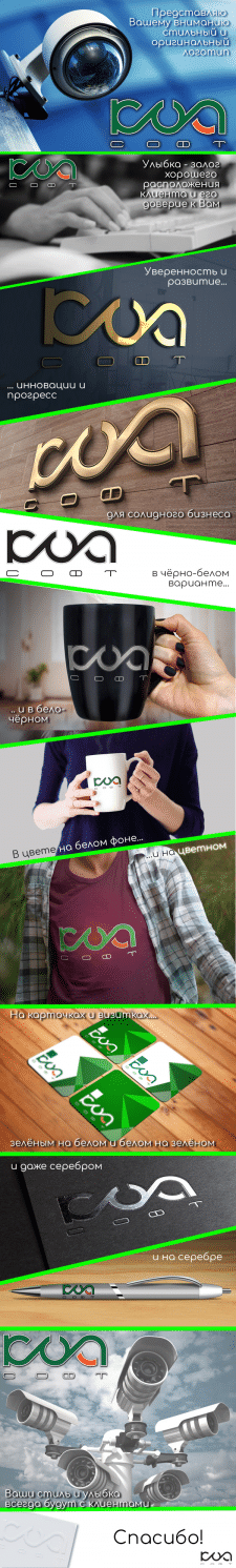 Презентация логотипа для камер видеонаблюдения