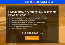 """Лендинг """"Автовыкуп"""""""
