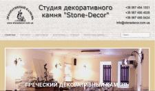 Декоративный камень - Joomla