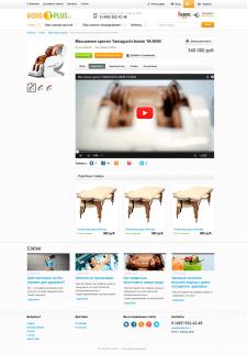 GuruMassage —  товар видео обзор