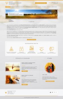Сайт частного психолога