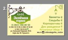Дизайн-макет визитки односторонние