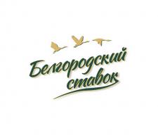 Белгородский ставок_лого