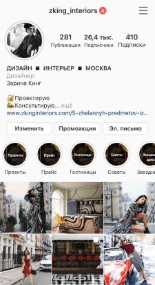 SMM ведение Instagram дизайнер интерьера