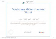 Сертификация Google Adwords по рекламе товаров