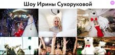 Шоу Ирины Сухоруковой