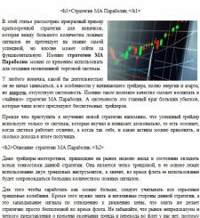 статья, описывающая стратегию торговли на валютном