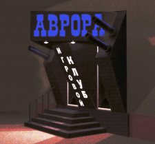 """Дизайн вывески компьютерного клуба """"АВРОРА""""."""