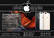 Дизайн листовки техника эпл