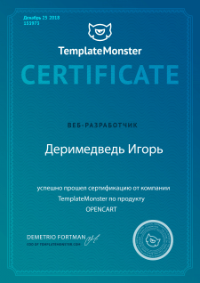 Templatemonster сертификат по Opencart №153973