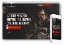"""LANDING PAGE ДЛЯ КОМПАНИИ """"MEN007"""""""