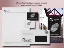 Разработка фирменного стиля, рекламной продукции