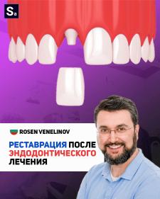 Баннер Курсы для стоматологов