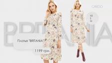 Cardo - интернет-магазин фирменной женской одежды