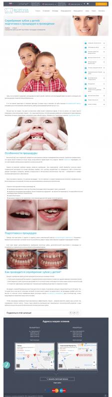 Серебрение зубов у детей: подготовка к процедуре
