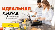 Промо-баннер для раздела кухонных товаров