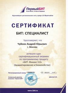"""Сертификат """"Специалист по Бит.Финанс"""""""