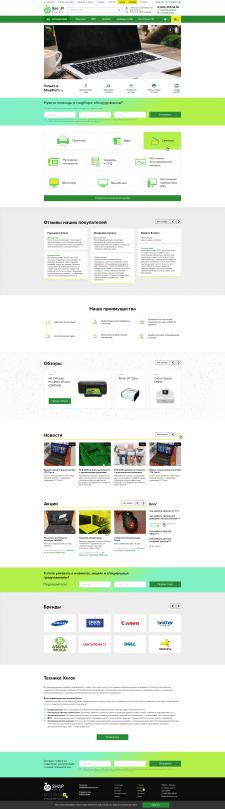 Интернет - магазин бытовой техники и электроники