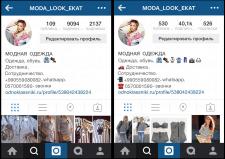 Продвижение магазина одежды на базе Isntagram