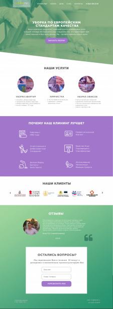 Редизайн лэндинга для клининговой компании