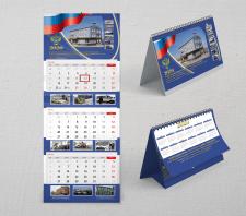 Календарь настенный и домик 2020