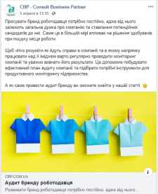 Аудит бренду роботодавця
