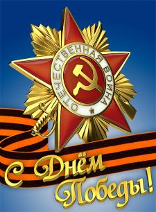 Орден Великой Отечественной Войны