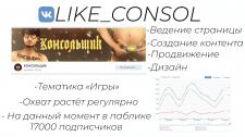 Продвижение, создание контента / группа Вконтакте