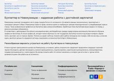 Бухгалтер в Новокузнецке – надежная работа с досто