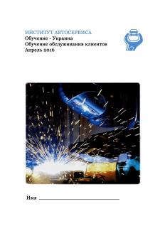 Рабочая тетрадь для института Автосервиса (обложка
