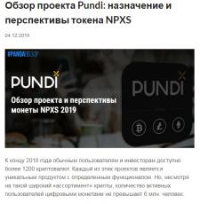 Обзор проекта Pundi: назначение и перспективы