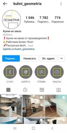 Оформление аккаунта в Инстаграм