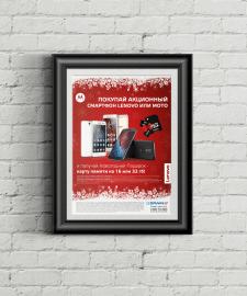 Poster A2 для Lenovo