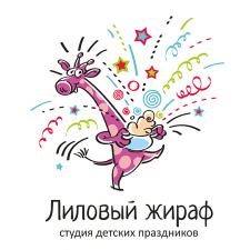 """Логотип """"Лиловый жираф"""""""