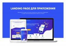 Дизайн сайта   Landing Page для приложения