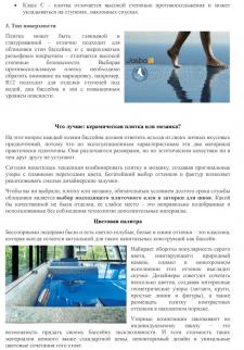 Проектирование, строит-во бассейнов Allpools