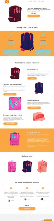 Лендинг по продаже рюкзаков