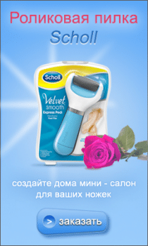 Рекламный баннер пилки Scholl-2