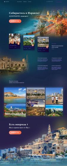 Страница сайта тур агентства