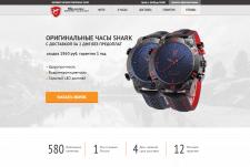 """LandingPage для интернет магазина часов """"Shark"""""""