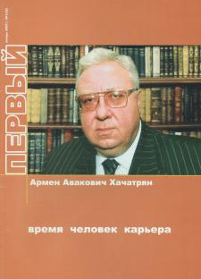 Журнал о после Армении в Украине