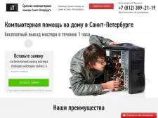 СКП-СПБ
