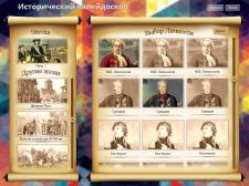 Верстка страниц для игры