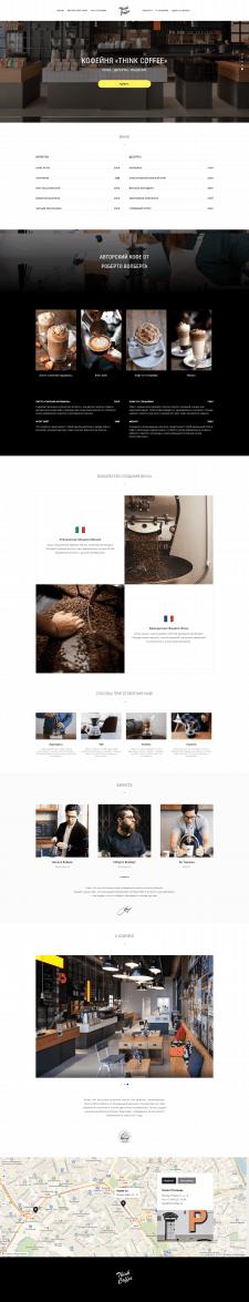 "Дизайн сайта для кофейни ""ThinkCoffee"""