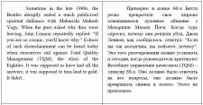 Пример перевода с английского на русский