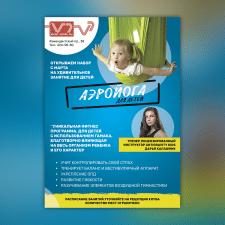 Афиша для фитнес клуба V7