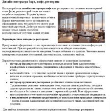Дизайн ресторана, кафе, бара