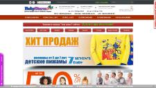 Интернет магазин детской одежды BabyStores.com.ua